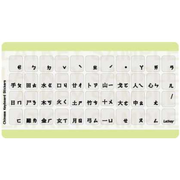 Latkeys Keyboard Stickers - Chinese - Black